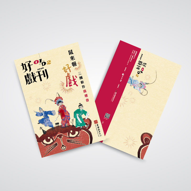 國立傳統藝術中心_好戲刊