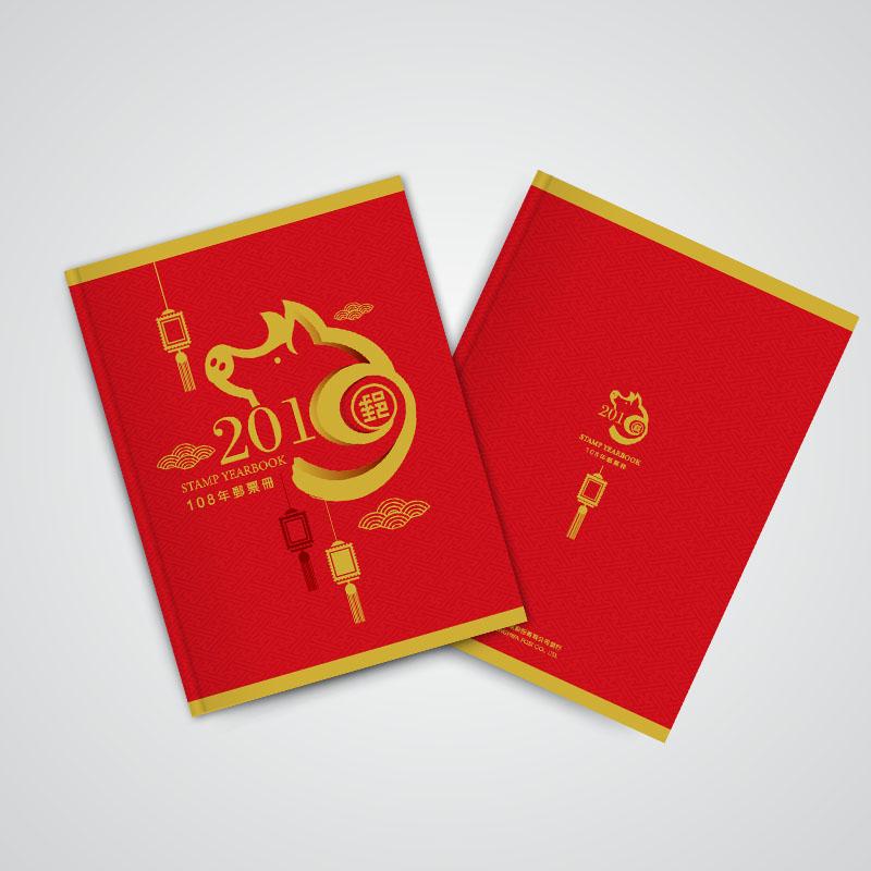 108年郵票冊(精裝本)
